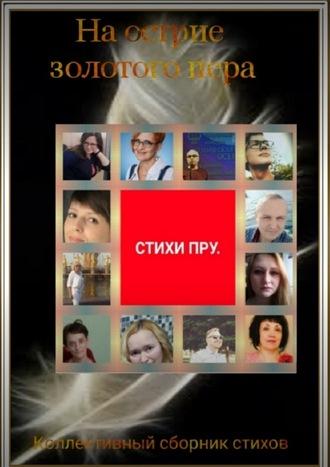 Наталья Козлова, Наострие золотогопера