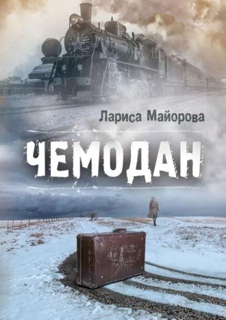 Лариса Майорова, Чемодан