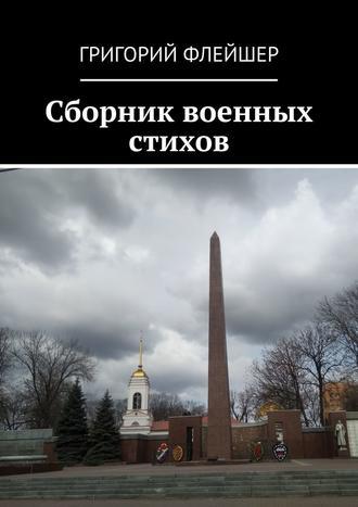 Григорий Флейшер, Сборник военных стихов