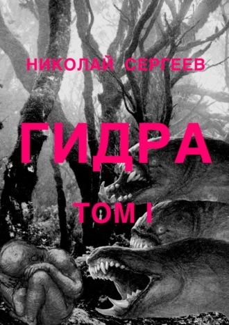 Николай Сергеев, Гидра. Том 1