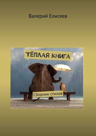 Валерий Елисеев, Тёплая книга. Сборник стихов