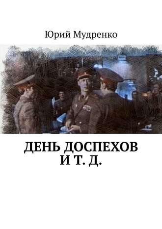 Юрий Мудренко, День доспехов ит.д.