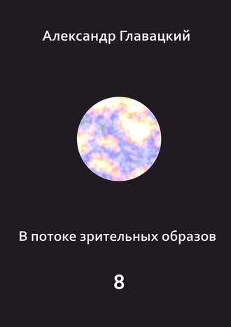 Александр Главацкий, Впотоке зрительных образов–8