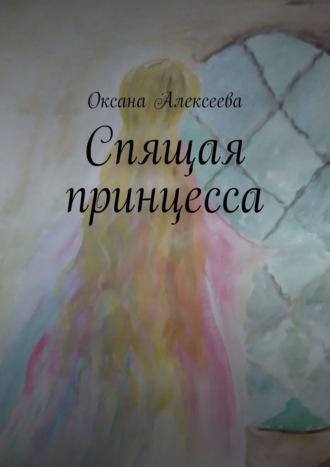 Оксана Алексеева, Спящая принцесса