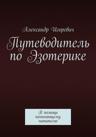 Александр Игоревич, Путеводитель поЭзотерике. Впомощь начинающему читателю
