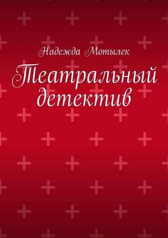 Надежда Мотылек, Театральный детектив
