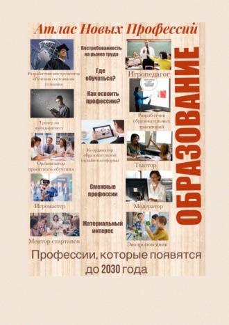 Виктор Суханов, Атлас Новых Профессий. Образование. Профессии, которые появятся до 2030 года
