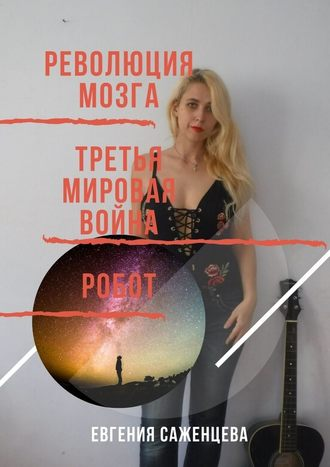 Евгения Саженцева, Революция мозга. Третья мировая война. Робот. Сборник романов