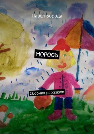 Павел Борода, Морось. Сборник рассказов