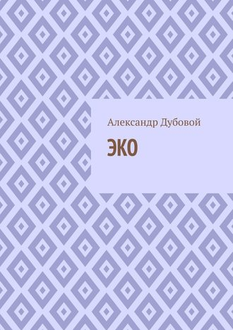 Александр Дубовой, ЭКО