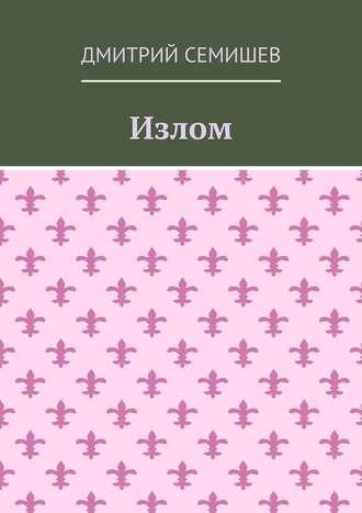 Дмитрий Семишев, Излом. Роман
