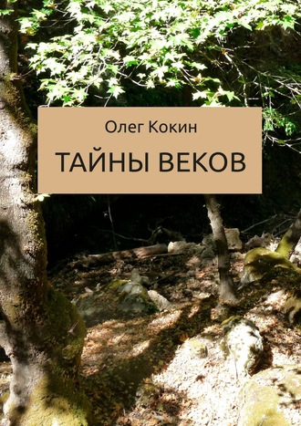 Олег Кокин, Тайны веков. Сказка