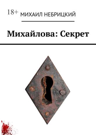 Михаил Небрицкий, Михайлова: Секрет