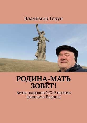 Владимир Герун, Родина-мать зовёт! Битва народов СССР против фашизма Европы