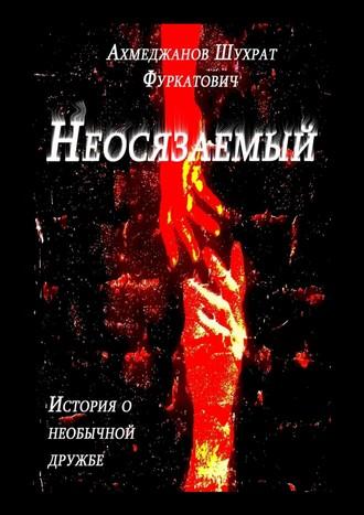 Шухрат Ахмеджанов, Неосязаемый. История онеобычной дружбе