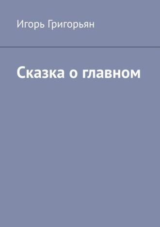 Игорь Григорьян, Сказка оглавном