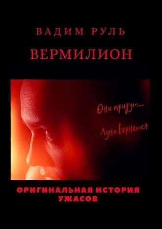 Вадим Руль, Вермилион