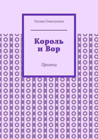 Руслан Гинатуллин, Король иВор. Притча
