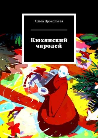 Ольга Прокопьева, Кюхянский чародей