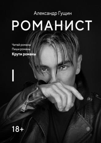 Александр Гущин, Романист