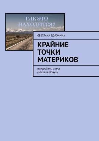 Светлана Доронина, Крайние точки материков. Игровой материал (флеш-карточки)