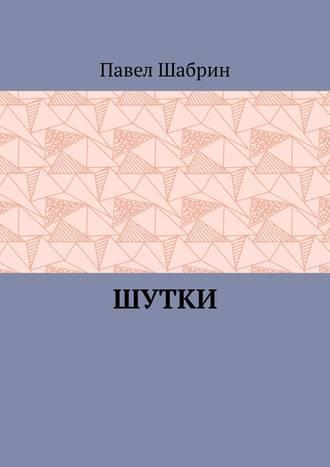 Павел Шабрин, Шутки