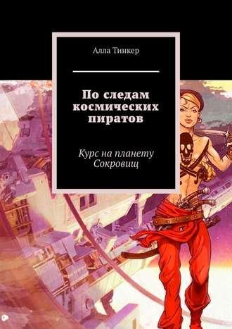 Алла Тинкер, Последам космических пиратов. Курс напланету Сокровищ