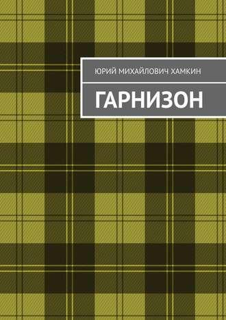 Юрий Хамкин, Гарнизон