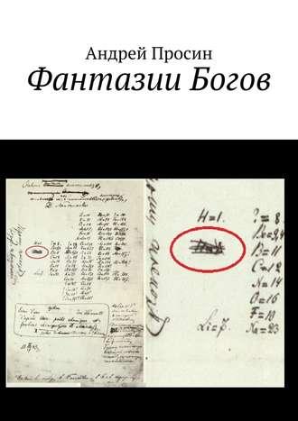 Андрей Просин, Фантазии Богов