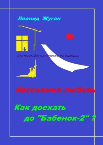 Леонид Жуган, Две пьесы без механического пианино