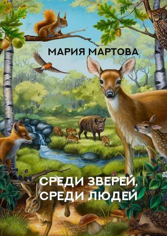 Мария Мартова, Среди зверей, среди людей