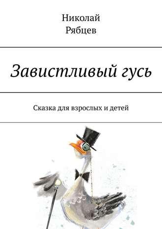 Николай Рябцев, Завистливыйгусь. Сказка для взрослых идетей