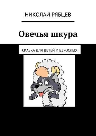Николай Рябцев, Овечья шкура. Сказка для детей ивзрослых