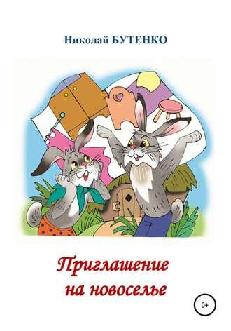 Николай Бутенко, Приглашение на новоселье