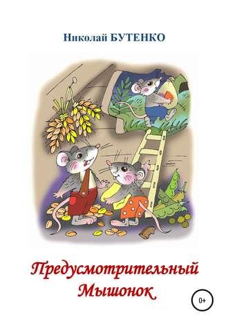 Николай Бутенко, Предусмотрительный Мышонок
