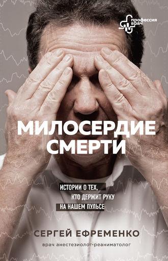Сергей Ефременко, Милосердие смерти. Истории о тех, кто держит руку на нашем пульсе