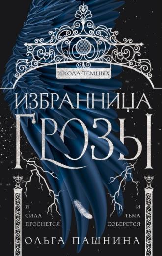 Ольга Пашнина, Школа темных. Избранница грозы
