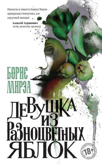 Борис Мирза, Девушка из разноцветных яблок