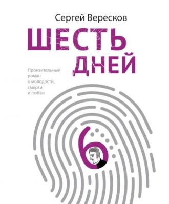 Сергей Вересков, Шесть дней