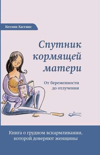 Кэтлин Хаггинс, Спутник кормящей матери. От беременности до отлучения