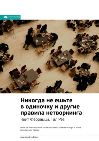 М. Иванов, Кейт Феррацци, Тал Рэз: Никогда не ешьте в одиночку и другие правила нетворкинга. Саммари