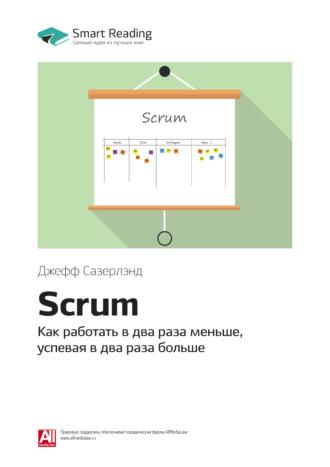 М. Иванов, Джефф Сазерлэнд: Scrum. Как работать в два раза меньше, успевая в два раза больше. Саммари