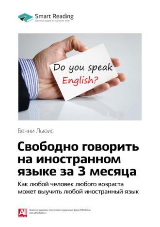 М. Иванов, Бенни Льюис: Свободно говорить на иностранном языке за 3 месяца. Как любой человек любого возраста может выучить любой иностранный язык. Саммари