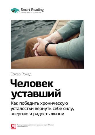 М. Иванов, Сохэр Рокед: Человек уставший. Как победить хроническую усталость и вернуть себе силу, энергию и радость жизни. Саммари