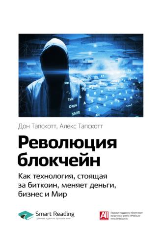 М. Иванов, Дон Тапскотт, Алекс Тапскотт: Революция блокчейн. Как технология, стоящая за биткоин, меняет деньги, бизнес и Мир. Саммари