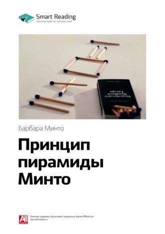 М. Иванов, Барбара Минто: Принцип пирамиды Минто. Саммари
