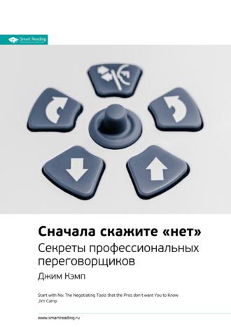 М. Иванов, Джим Кэмп: Сначала скажите «нет». Секреты профессиональных переговорщиков. Саммари