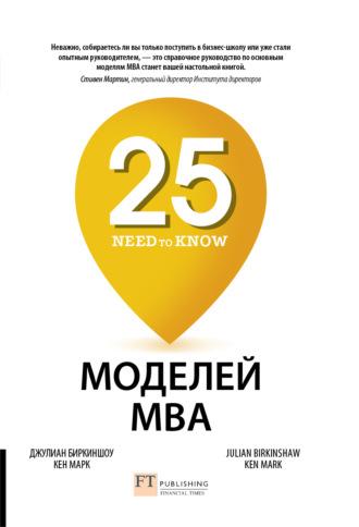 Джулиан Биркиншоу, Кен Марк, 25 моделей MBA Need-to-Know