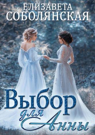 Елизавета Соболянская, Выбор для Анны