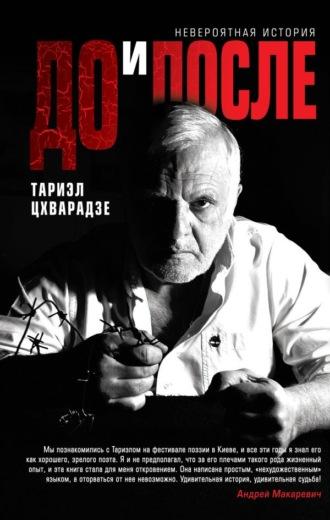 Тариэл Цхварадзе, До и после